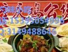 重庆鸡公煲技术培训鸡公煲加盟合肥百勺味鸡公煲