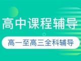 北京高一語數英輔導,高二數理化輔導,高三全科輔導,高三復讀