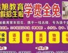 腾旭教育初高中各科成绩提高5大校区可选就近分配