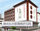 潍坊东方银屑病研究院排名,二十六年专治牛皮癣