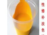 皮制品修补改色 黄色 102D 油性皮革翻新改色剂