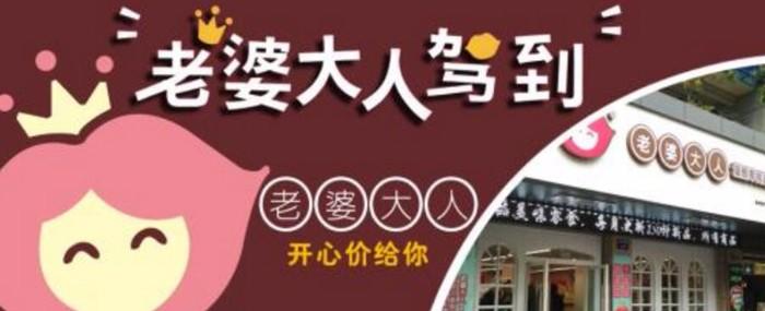 晋城农村适合开老婆大人连锁店吗?第一名咨询者免加盟费