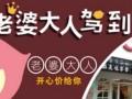 滁州老婆大人休闲食品加盟店产品老少皆宜,营养美味