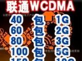 安徽联通WCDM3G无线上网资费卡 10