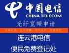 连云港电信宽带20M1000包两年赣榆东海灌云灌南