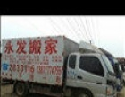 钦州省钱搬家 找永发搬家公司