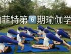 喜欢瑜伽的朋友可以看看,健尔美第七期瑜伽导师班开课啦