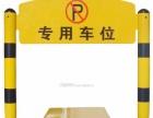杭州专业安装车位锁,遥控车位锁,三角形,车位划线