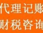 昌平区回龙观天通苑东小口沙河西三旗代理记账报税一般人