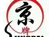 出售北京带车牌的公司