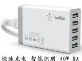 贝尔金 5口USB充电器 40W平板手机充电器 8A万能多口充电