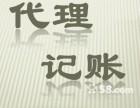 苏州万达广场兼职会计财务代理记账报税一条龙服务姑苏区会计做账