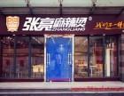 杭州有没有张亮麻辣烫加盟店?张亮麻辣烫加盟利润高不高?