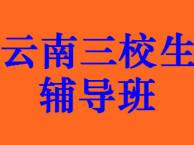 2019年昆明三校生补习班 (收费标准)-昆明学通三校生