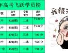数理化 广东培训哪家强,首选韶关理科王,9月9日开班