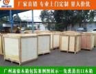 广州黄埔区摩托车打⊙木架