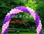泉州气球装饰泉州彩球装饰泉州气球拱门泉州开业庆典婚礼气球