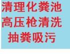 上海青浦区盈浦镇抽化粪池 高压清洗管道 隔油池清理