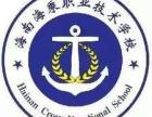 船员培训/网络教育/成人高考