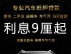 嘉兴南湖新丰镇终于找到哪里可以办理汽车抵押贷款呢