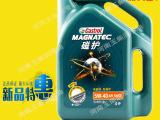 批发嘉实多磁护5w-40半合成汽车机油