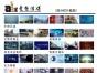 企业宣传片广告片、航拍、微电影、年会策划拍摄