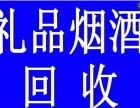 青白江,新都,金堂回收50年茅台空瓶礼盒
