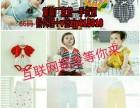 微信童装,微商童装代理加盟,宝妈较火的赚钱项目