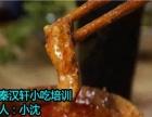 川味小吃加盟 正宗串串香底料批发 重庆火锅底料供应
