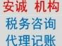 瓯海区娄桥彭君霞代办企业工商注册税务申报记账报税等