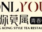 非你莫属港式茶餐厅加盟