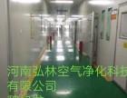 洛阳专业净化车间施工食品加工厂装修装饰公司灌装间彩钢板净化板