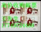 宝山区邮票回收提供收购邮票上门服务