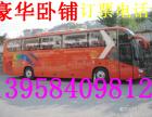 从~温州到鹤壁客车/汽车 大巴车(15825669926)