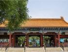 北京特价一日游