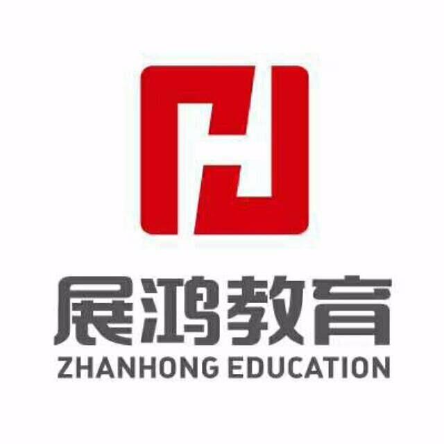 杭州展鸿教育安徽分公司2018年省考招生课程开课啦!