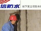 哈尔滨屋面防水 地库防水 冷山墙体长毛治理卫浴防水