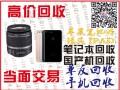 高价收手机-笔记本-OPPO VIVO-单反-笔记本上门交易