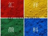 乌鲁木齐彩色沥青用颜料找汇祥颜料,汇祥颜料专业生产氧化铁颜料