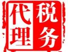 东胜专业记账 财务 税务公司,诚信专注服务