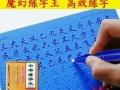 中华练字王凹槽练字板练字神器字体中华好字通练字宝儿童成人