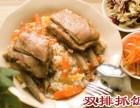 红星抓饭加盟,新疆特色美食技术培训