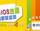 成都高新区软件开发iOS培训机构睿峰iOS培训