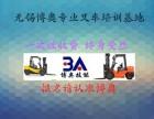 无锡叉车电梯司机锅炉管道特种设备作业人员培训
