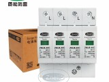 质能ZNU6-40C/4P电涌保护器 避雷器 防雷器 浪涌