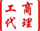 汉南区公司年检,会计咨询,企业变更