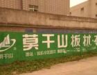 刷墙喷绘广告彩绘山东较低价