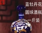 迪庆市酒瓶厂家 供应陶瓷酒坛定做商标加印logo