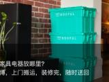 深圳宝师傅上门存储,迷你仓储,行李寄存,物品存放