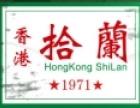 拾蘭港式茶餐厅 诚邀加盟